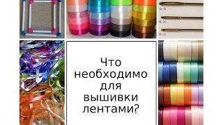 Что необходимо для вышивки лентами? А вы знаете, что такое