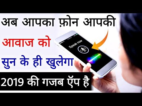 Unlock Your Android Phone With Your Voice    2019 New Secret Android App