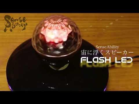 Levitation FlashLED 1 (Test)
