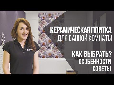 Керамическая плитка для ванной: выбор и советы