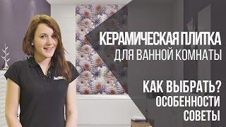 Керамическая плитка для ванной: выбор и советы(В этом видео Мария расскажет о том, как выбрать керамическую плитку для ванной комнаты. А ведь это непростая..., 2016-06-08T16:38:58.000Z)