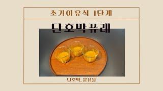 [초기이유식 1단계] 단호박 퓨레(베이비무브)
