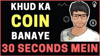 Create your own Crypto Currency in 30 Seconds - Hindi/Urdu Instructions