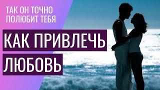видео Как найти взаимную любовь?