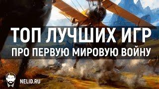 ТОП Лучших игр про Первую мировую войну. Мнение Nelid.ru