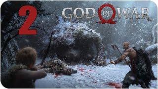 God of War | Слепое прохождение | стрим 2