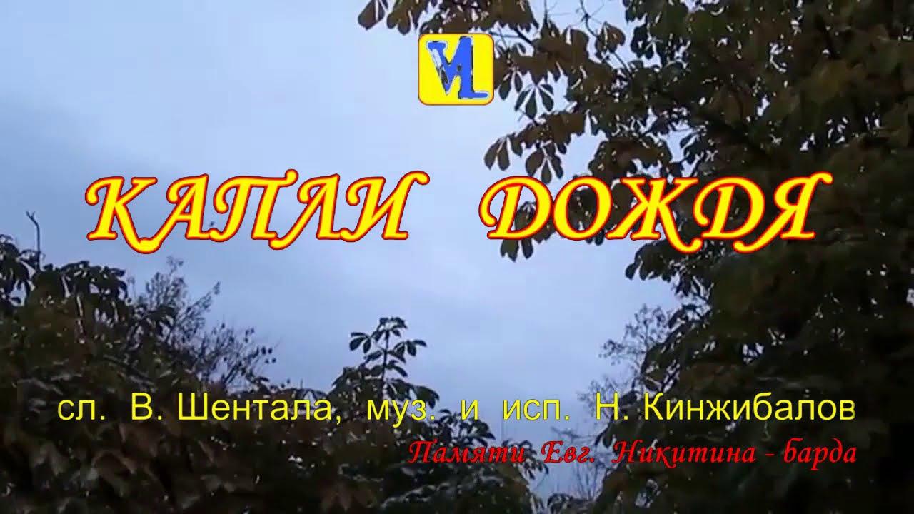 Капли дождя, сл. В. Шентала, муз. и исп. Н. Кинжибалов
