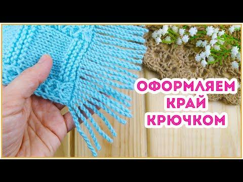 Как обвязать шарф крючком связанный спицами