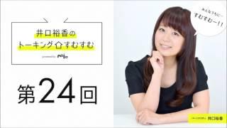 第24回『井口裕香のトーキングすむすむ』 パーソナリティ: 井口裕香 ゲ...