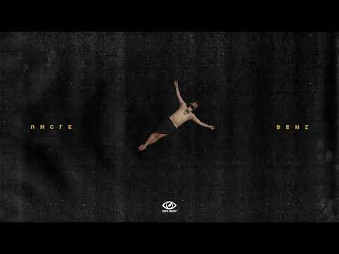 NOSFE - Infect (feat. Nane) (Audio)
