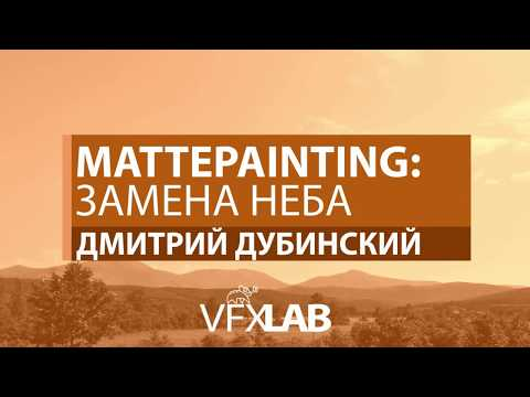 VFXLAB || Mattepainting: Замена неба