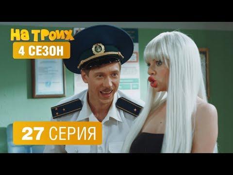 На троих - 4 сезон 27 серия | ЮМОР ICTV