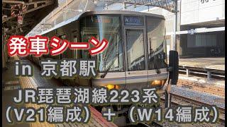 "JR琵琶湖線223系(V21編成)+(W14編成) ""新快速 野洲行き"" 京都駅を発車する2020/11/12"