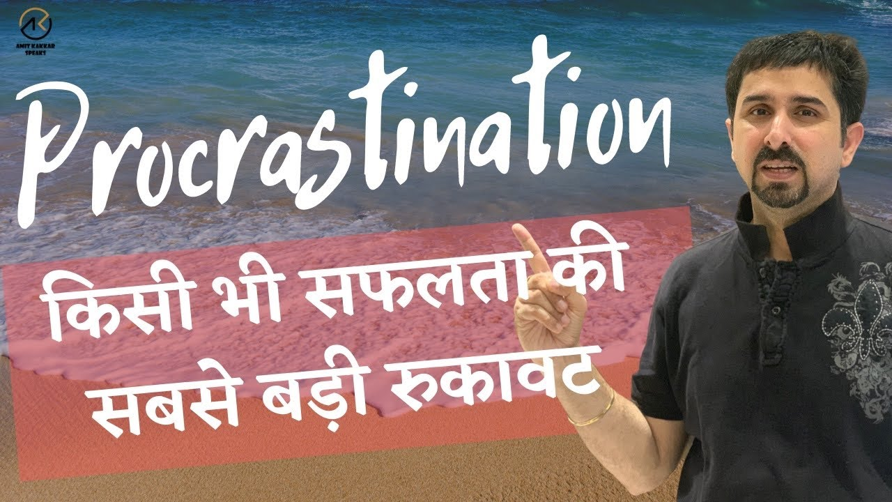 "Habit of Delaying Work - ""Procrastination"" - AMIT KAKKAR SPEAKS"