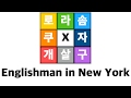로라솜X쿠자X개살구 - Englishman in New York Cover/Lolasom X KUJA X Apricota - Englishman in New York  Cover