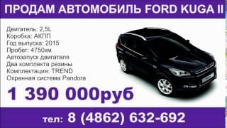 Продам Ford Kuga 2. Реклама в Орле(PLAZMA TV - это сеть рекламных мониторов в местах высокой посещаемости. В настоящее время рынок переживает наст..., 2016-02-03T16:05:13.000Z)