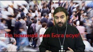 Не поминайте имя Бога всуе. Протоиерей Андрей Ткачев - Доброе Утро