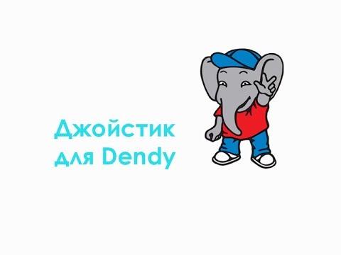 Джойстик для Dendy
