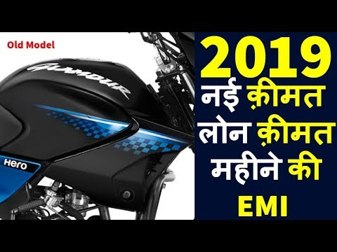 Hero Glamour ASFS 2019 New Price with Loan, Emi, Rto, Ex-Showroom, OnRoad price in hindi