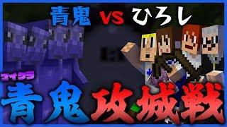 【マイクラ青鬼】新企画「青鬼攻城戦」でひろしが青鬼を追い詰める!?【マインクラ…