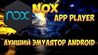 видео Лучший эмулятор Android для ПК Windows скачать бесплатно
