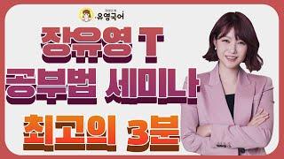 [메가공무원] 장유영 선생님 온택트클리닉 공부법 세미나…