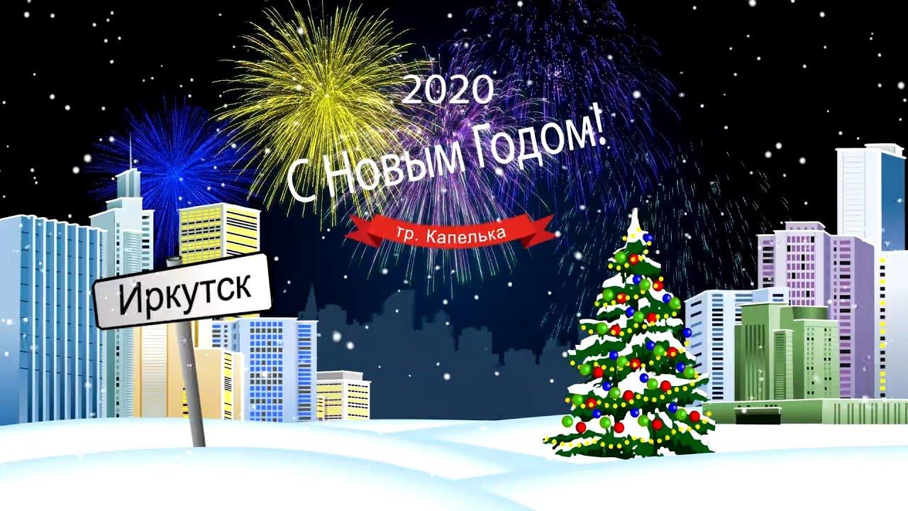 поздравления городу иркутску разнообразных вариантов