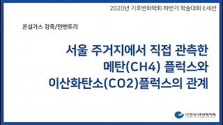 2020 한국기후변화학회 하반기 학술대회 / E세션 /…