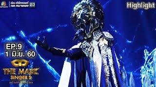 Hello - หน้ากากสิงโต | THE MASK SINGER 2