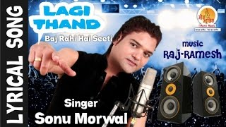 Singer Sonu Morwal Album Lagi Thand (Moxx Music Pvt Ltd) Delhi India