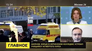 Психолог прокомментировал массовое убийство в колледже Керчи