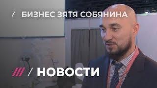 Интервью с зятем Собянина о его бизнесе в России и в Дубае