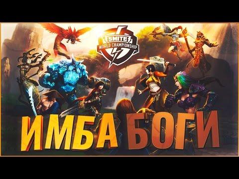 видео: ТОП-5 ИМБА БОГОВ iii СЕЗОНА В smite