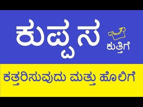 BLOUSE Cutting In Kannada, ಕುಪ್ಪಸ ಕಡಿತ ಮತ್ತು ಹೊಲಿಗೆ