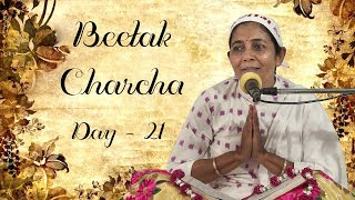 Beetak Charcha (बीतक चर्चा) Day - 21 : Jyotasana Ben