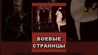 War Chronicles (1939) animated cartoons