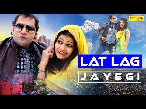 Latest Haryanvi Song 2017 | Teri Lat Lag Jagi | New Haryanvi Song | Sonu Sharma | Rucika Haryanvi
