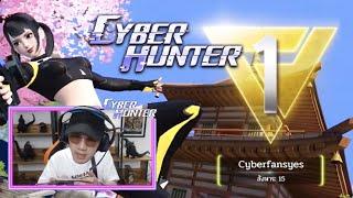 live-cyberhunter-มีของรางวัลมาแจกด้วย