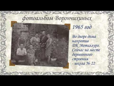 """Семья Ворончихиных  - """"Верхняя Пышма. Черно-белая и цветная""""."""