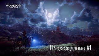 Horizon Zero Dawn - Прохождение  #1
