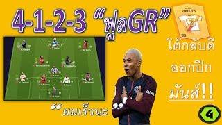 """FIFA ONLINE 4 """"ฟูลทีมGR"""" (4-1-2-3) สวนกลับโหด ต่อบอลดี ตัวจ่ายเพียบ!!!"""