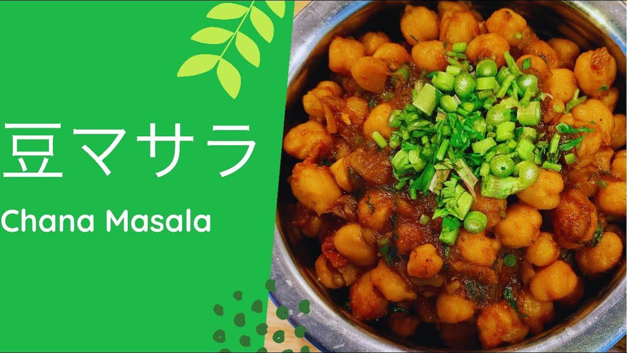 豆マサラ/ Chana Masala