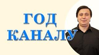 Год каналу! Тарас юрист адвокат Одесса(, 2015-10-21T15:58:46.000Z)