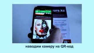 Сканирование QR-кода через банковский терминал