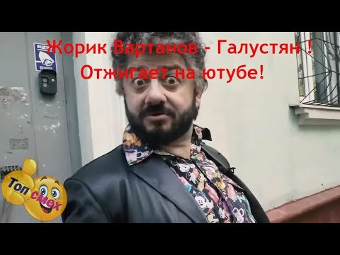 Жорик Вартанов - Галустян ! Я ухожу из телика на Ютуб