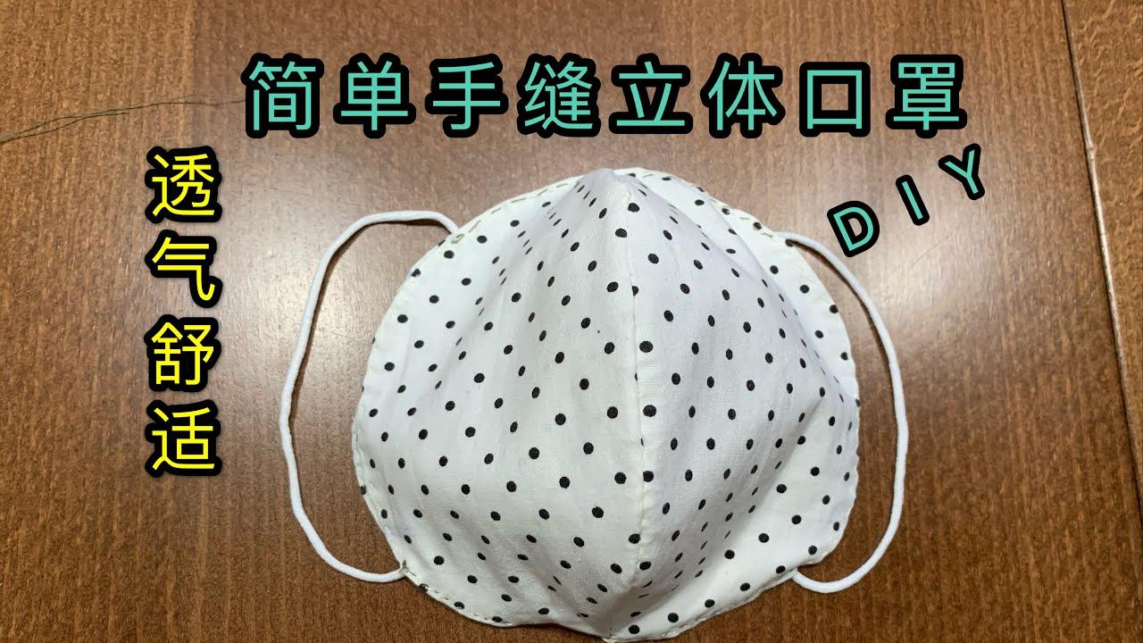 [自製立體口罩]DIY簡單製作立體無折口罩 (創新版)可放濾芯 手工縫製 (紙樣簡單詳細)適合新手 - YouTube