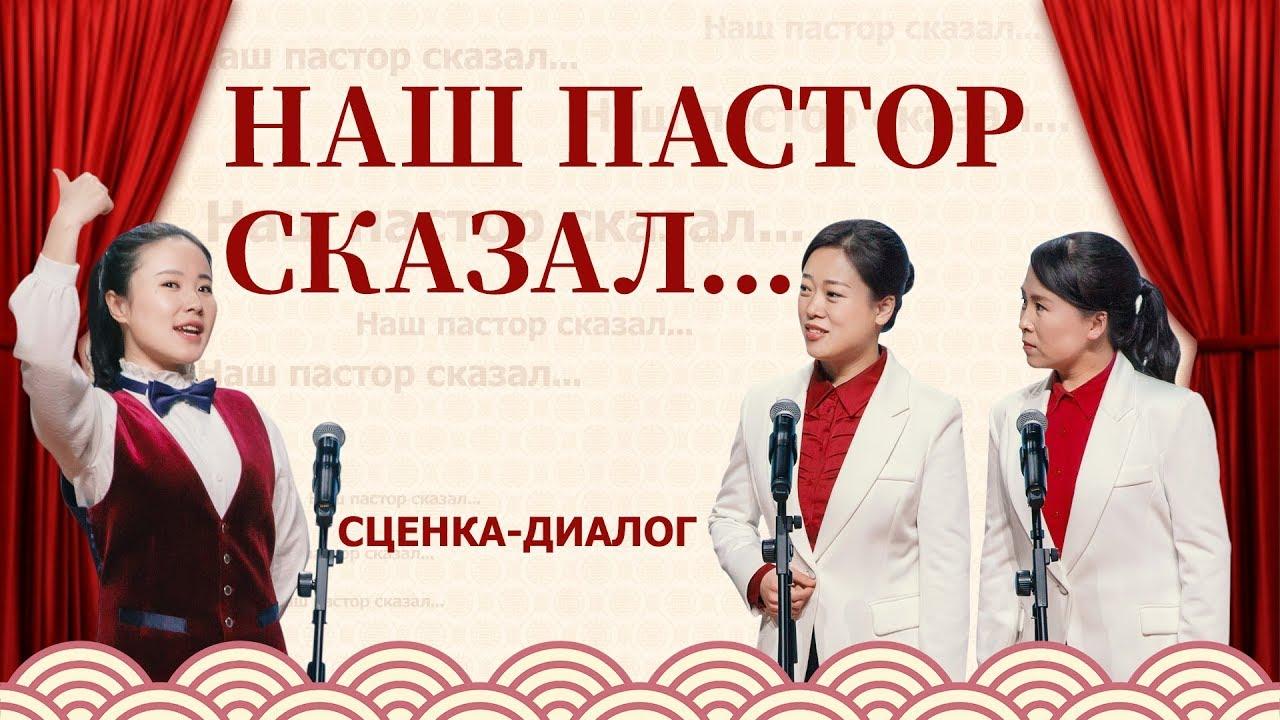 Христианская сценка «Наш пастор сказал...» Русская озвучка
