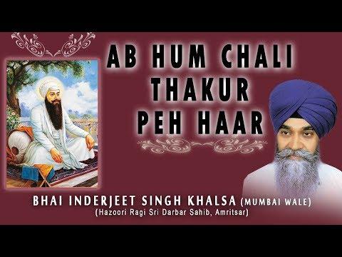 AB HUM CHALI THAKUR PEH HAAR | BHAI INDERJEET SINGH KHALSA (MUMBAI WALE)