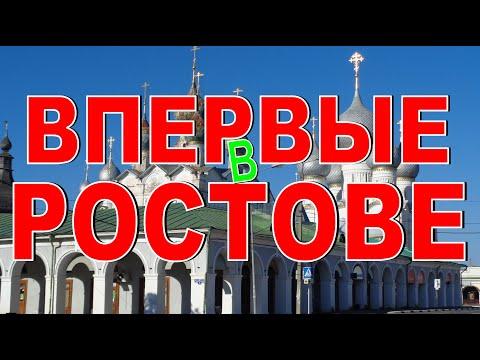 РОСТОВ ВЕЛИКИЙ Где жить в Ростове? Как забронировать номер в отеле? Обзор номера люкс
