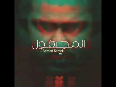 أحمد كامل - المجهول || Ahmed kamel - el.maghool